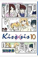 Kiss×sis 弟にキスしちゃダメですか?(10) (ヤングマガジンコミックス) Kindle版