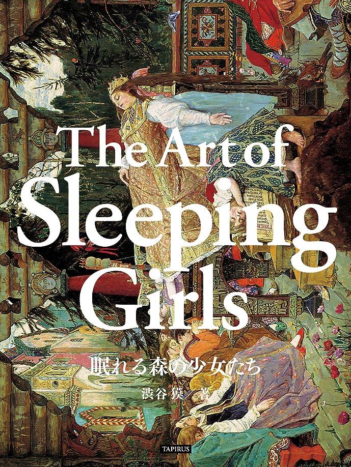 これまで結婚遠い眠れる森の少女たち: 美少女絵画集