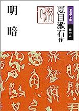 表紙: 明暗 (岩波文庫) | 夏目 漱石