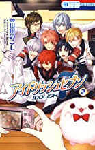 アイドリッシュセブン 2 (花とゆめコミックススペシャル)