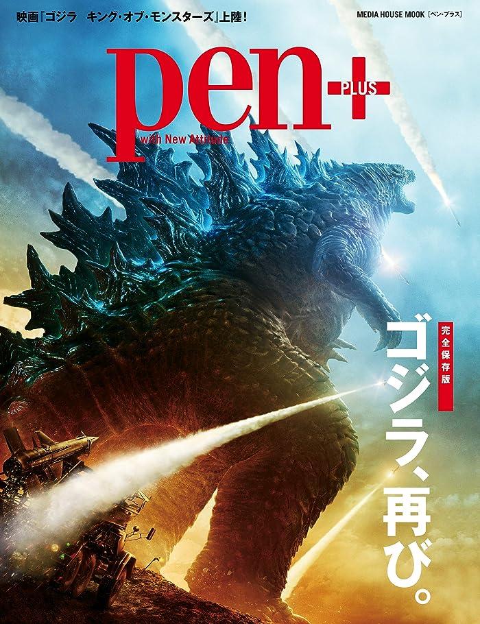 ペインティング説得顧問Pen+(ペン?プラス) 【完全保存版】 ゴジラ、再び。(メディアハウスムック) ペンプラス