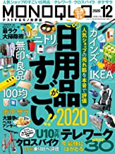 表紙: MONOQLO (モノクロ) 2020年 12月号 [雑誌] | 晋遊舎