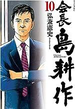 表紙: 会長 島耕作(10) (モーニングコミックス) | 弘兼憲史