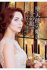 堕天使の娘は冬の庭で (ライムブックス) Kindle版