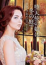 表紙: 堕天使の娘は冬の庭で (ライムブックス) | 緒川久美子