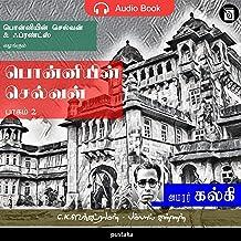 Ponniyin Selvan - Part 2 [The Son of Ponni, Part 2]