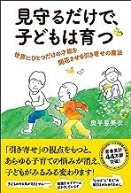 表紙: 見守るだけで、子どもは育つ 世界にひとつだけの才能を開花させる引き寄せの魔法 | 奥平 亜美衣
