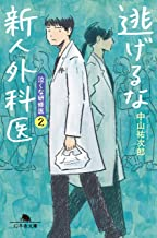表紙: 逃げるな新人外科医 泣くな研修医2 (幻冬舎文庫) | 中山祐次郎