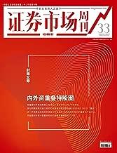 内外资重叠持股图 证券市场红周刊2019年33期(职业投资人之选)