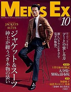 MEN'S EX (メンズ・イーエックス) 2019年10月号 [雑誌]