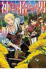 神達に拾われた男10 (HJ NOVELS) Kindle版