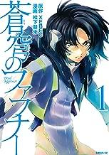 蒼穹のファフナー(1) (シリウスコミックス)