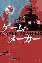 表紙: ゲーム・メーカー (角川書店単行本) | 池上 司