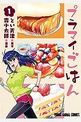 プラマイごはん 1 (ヤングアニマルコミックス) Kindle版
