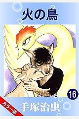 【カラー版】火の鳥 16 Kindle版