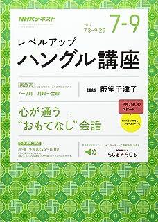 NHKラジオ レベルアップ ハングル講座 2017年7~9月号 [雑誌] (NHKテキスト)