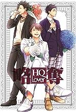 HQ Lover 略奪─HQ!!乙女系恋愛体験アンソロジー (gruppo comics)