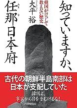 表紙: 知っていますか、任那日本府 韓国がけっして教えない歴史   大平 裕
