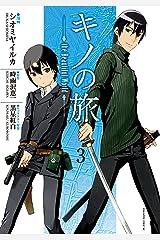 キノの旅 the Beautiful World(3) (少年マガジンエッジコミックス) Kindle版