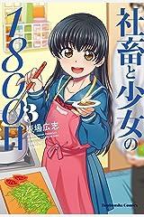 社畜と少女の1800日 3巻 (トレイルコミックス) Kindle版