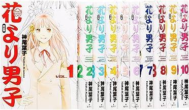 花より男子(だんご)  (完全版) 1-10巻セット (集英社ガールズコミックス)