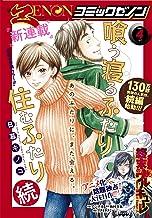 月刊コミックゼノン2021年4月号 [雑誌]