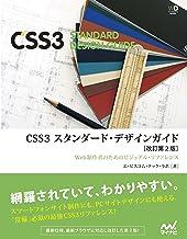 表紙: CSS3 スタンダード・デザインガイド【改訂第2版】 [リフロー版] | エ・ビスコム・テック・ラボ