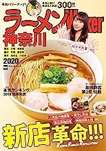 表紙: ラーメンWalker神奈川2020 ラーメンWalker2020 (ウォーカームック) | ラーメンWalker編集部