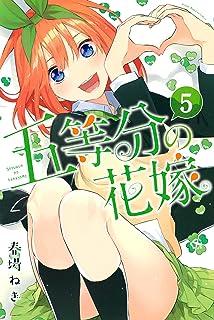 五等分の花嫁(5) (週刊少年マガジンコミックス)
