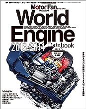 表紙: Motor Fan illustrated特別編集 World Engine Databook 2013 to 2014 | 三栄書房