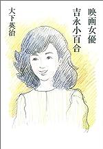 表紙: 映画女優 吉永小百合 | 大下英治