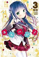 表紙: あんハピ♪ 3巻 (まんがタイムKRコミックス)   琴慈