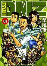 表紙: コンビニDMZ(1) (ヤングキングコミックス) | 竿尾悟