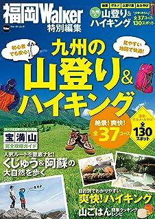 九州の山登り&ハイキング (ウォーカームック)