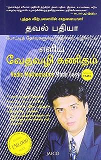 Vedic Mathematics Made Easy (Tamil)