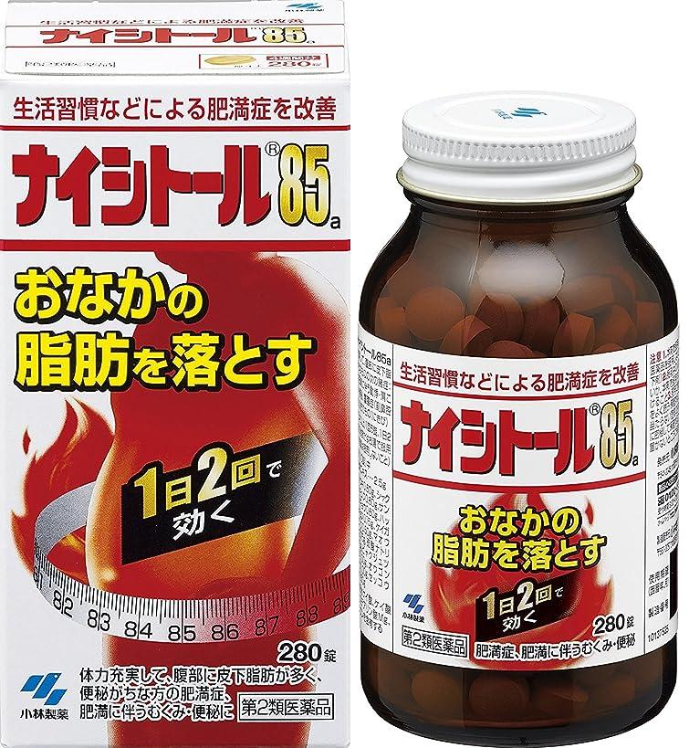インシデントに話す頭【第2類医薬品】ナイシトール85a 280錠 ×2