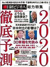 表紙: 徹底予測2020 | 日経ビジネス
