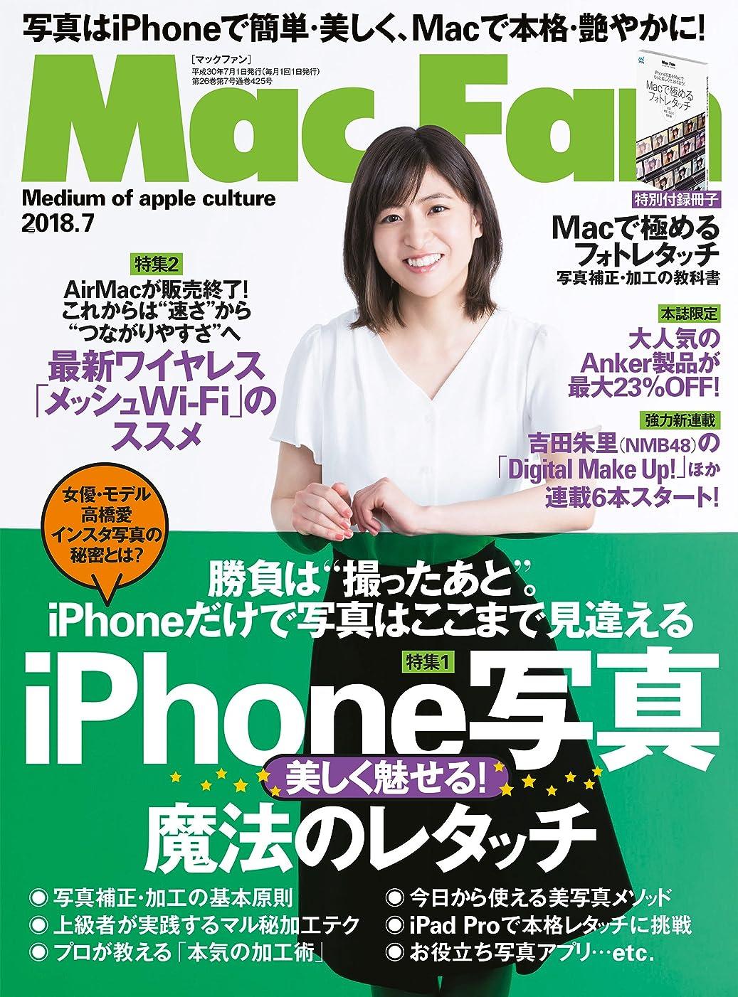 寛大さ特徴づける統計的Mac Fan 2018年7月号 [雑誌]