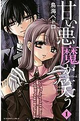 甘い悪魔が笑う(1) (なかよしコミックス) Kindle版