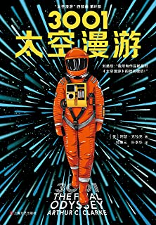 """3001:太空漫游(读客熊猫君出品。刘慈欣说:我所有作品都是对""""太空漫游""""的拙劣模仿!科幻历史上不可超越的至高神作!)"""