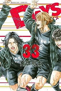 DAYS(33) (週刊少年マガジンコミックス)