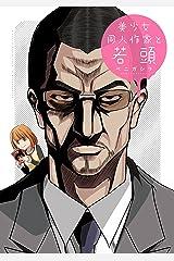 美少女同人作家と若頭 (REXコミックス) Kindle版