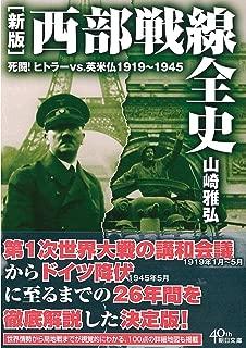 [新版]西部戦線全史 死闘!ヒトラーvs.英米仏1919ー1945 (朝日文庫)