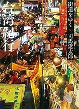 表紙: 街道をゆく 40 台湾紀行   司馬遼太郎