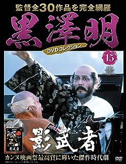 黒澤明 DVDコレクション 15号『影武者』 [分冊百科]