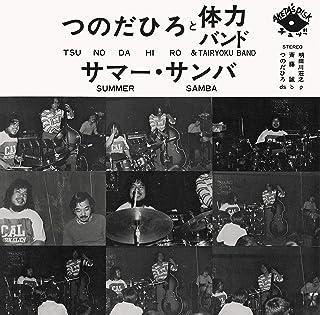 サマー・サンバ (世界初CD化、日本独自企画盤、解説・ライナー封入)...