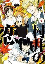 表紙: 村井の恋 4 (ジーンLINEコミックス)   島 順太