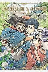 花に埋もれて (F-BOOK COMICS) Kindle版