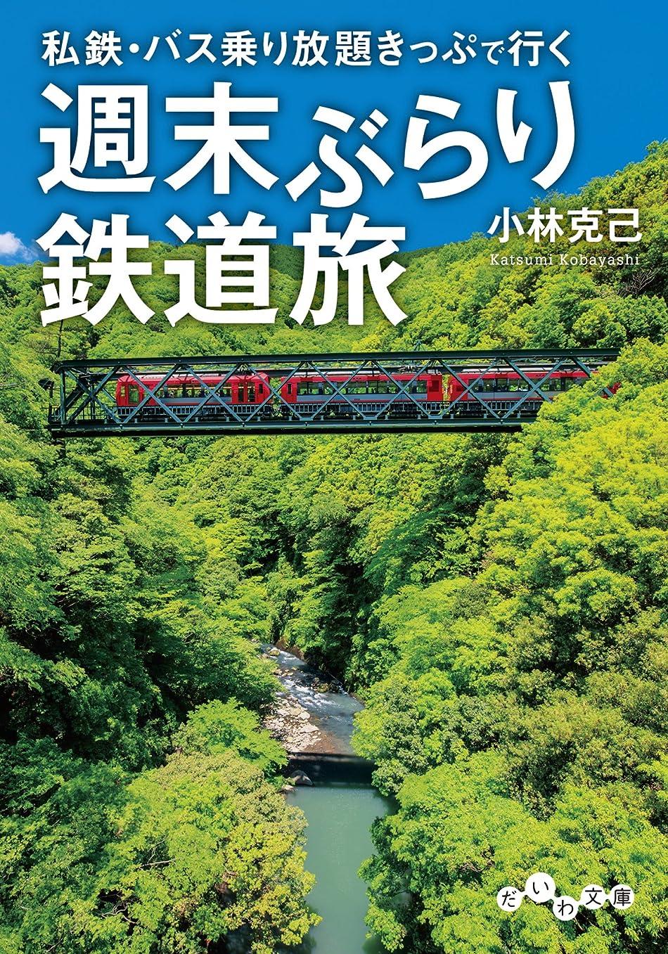 発信急ぐ梨週末ぶらり鉄道旅 (だいわ文庫)