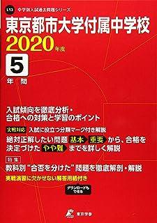 東京都市大学付属中学校 2020年度用 《過去5年分収録》 (中学別入試過去問題シリーズ L13)